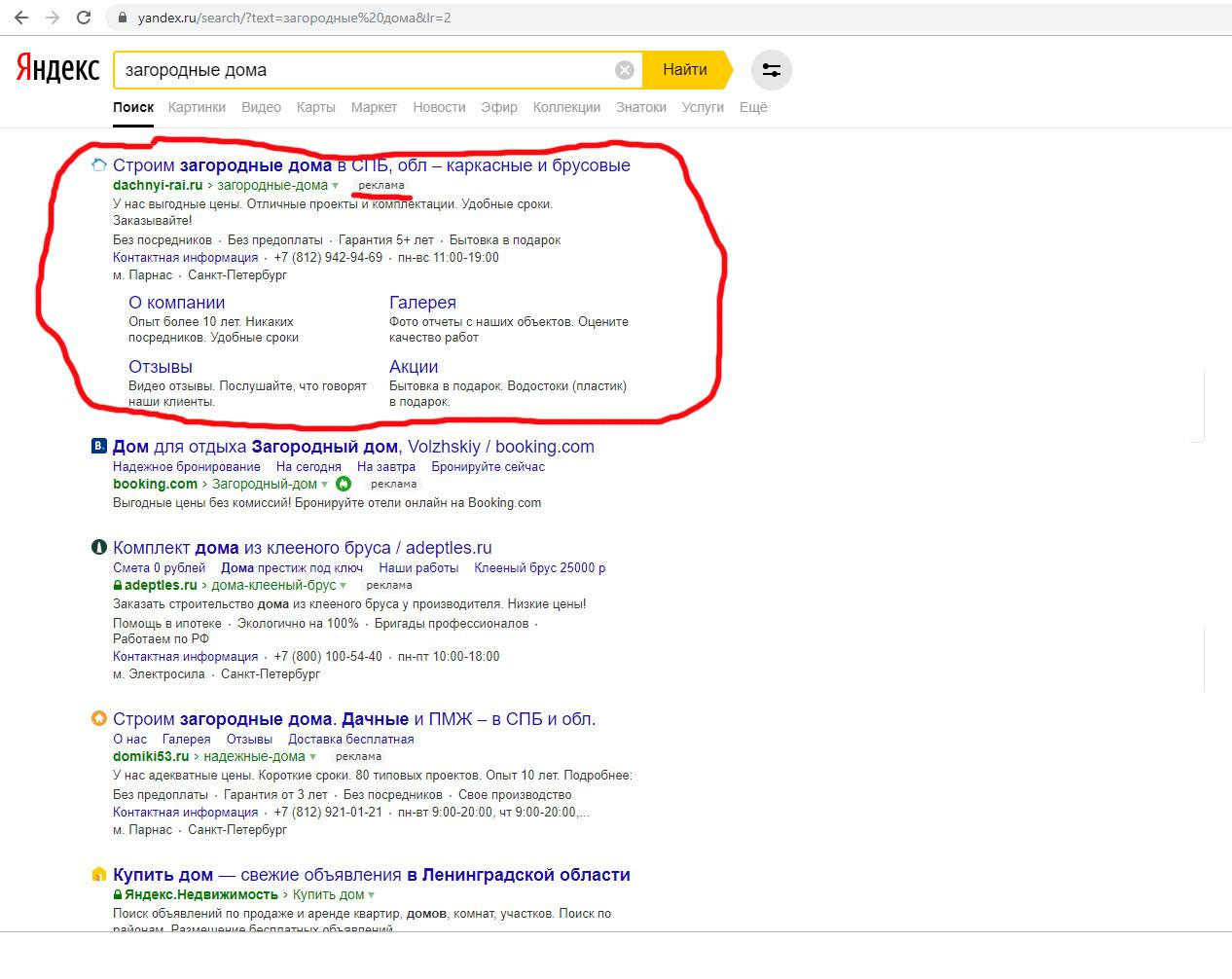 Пример отображения контекстной рекламы в поисковой системе Яндекс.